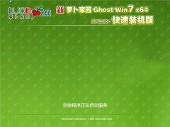 <font color='#0000FF'>新萝卜家园 Ghost Win7 64位 快速装机版 v2019.03</font>
