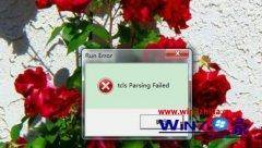 win7系统无法玩dnf提示tcls parsing failed的解决方案