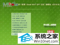 <font color='#0000FF'>萝卜家园 Ghost Win7 32位旗舰版 v2019.05</font>