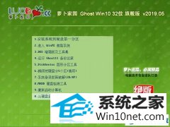 <font color='#0000FF'>萝卜家园 Ghost Win10 32位 专业版 v2019.05</font>