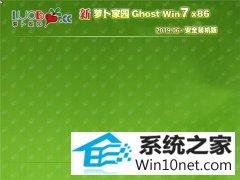 <font color='#0000FF'>萝卜家园 Ghost Win7 32位 安全装机版 v2019.06</font>