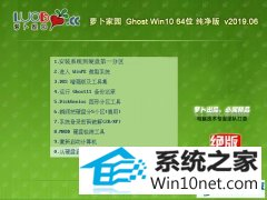 <font color='#0000FF'>萝卜家园 Ghost Win10 64位 纯净版 v2019.06</font>
