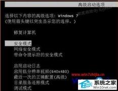 小编帮你win10系统装在mac上出现蓝屏Applehsf.sys错误的办法