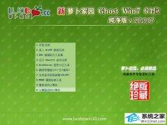 <font color='#0000FF'>萝卜家园 Ghost Win7 64位纯净版 v2019.07</font>