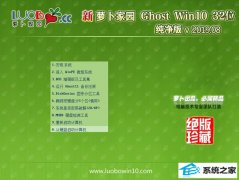 <font color='#0000FF'>萝卜家园 Ghost Win10 32位 纯净版 v2019.08</font>