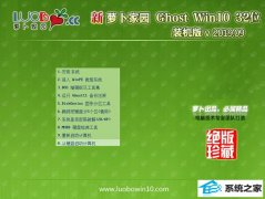 <font color='#0000FF'>萝卜家园 Ghost Win10 32位 装机版 v2019.09</font>