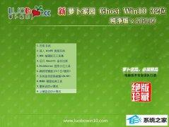 <font color='#0000FF'>萝卜家园 Ghost Win10 32位 纯净版 v2019.09</font>