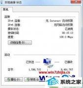 小编教您win10系统本地连接ipV4无访问权限修复的办法