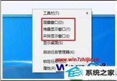 如何解决win10系统操作多窗口显示排列切换的教程