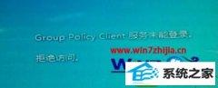 大白菜修复win10系统修复电脑开机提示Group policy Client服务未能登陆的步骤
