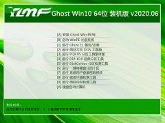 雨林木风Windows10 64位 精选装机版 2020.06