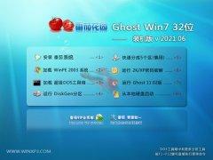 番茄花园Windows7 精英装机版32位 2021.06