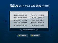 <font color='#0000FF'>深度技术Ghost Win10 32位 精简装机版 2020.08</font>