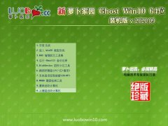<font color='#0000FF'>萝卜家园Ghost Win10 64位 大神装机版 2020.09</font>
