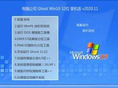 电脑公司Win10 32位 大师装机版 2020.11