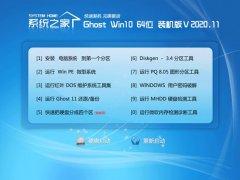 系统之家Windows10 64位 新机装机版 2020.11
