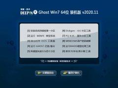 深度技术Win7 64位 标准装机版 2020.11